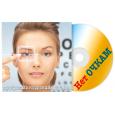 Нет Очкам - программа коррекции зрения