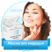 Botox Active Expert