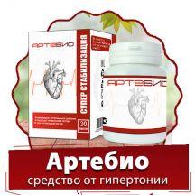 Артебио - средство от гипертонии