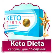 Keto Dieta (Кето Диета) - капсулы для похудения