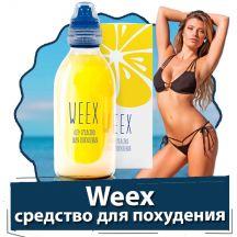 Купить Weex (Веекс) - средство для похудения. Отзывы, инструкция и описание