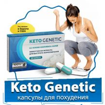 Keto Genetic (Кето Генетик) - капсулы для похудения