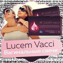 Lucem Vacci (Луцем Вацци) – свечи для женского здоровья
