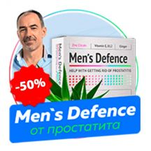 Men`s Defence (Менс Дефенс) - средство против простатита