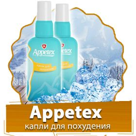 Appetex