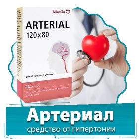 Артериал