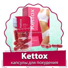 Купить Kettox (Кетокс) - капсулы для похудения. Отзывы, инструкция и описание