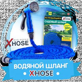 Водяной шланг XHOSE