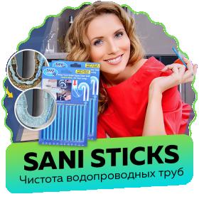 Sani Sticks