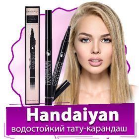 Handaiyan