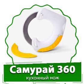 Самурай 360