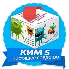 Универсальное чистящее средство на пищевых добавках КИМ 5