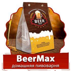 BeerMax