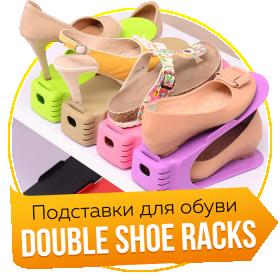 Double Shoe Racks