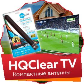 HQClear TV
