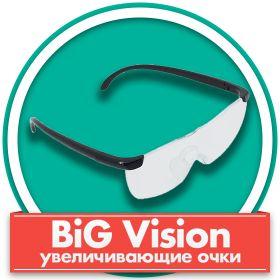 Увеличивающие очки Big Vision