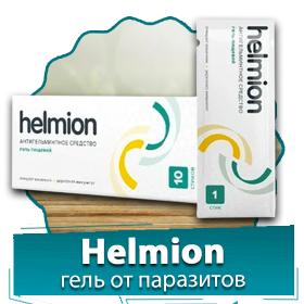 Helmion