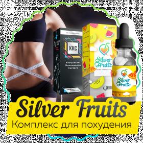 Комплекс для похудения SILVER FRUITS