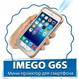 IMEGO G6S