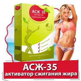 АСЖ-35