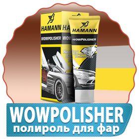 Полироль для фар WowPolisher