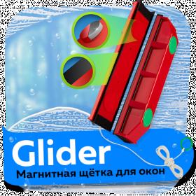 Магнитная щетка для окон GLIDER