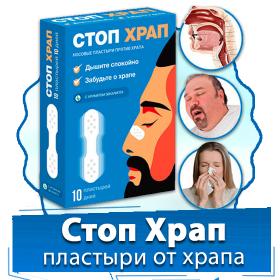 Стоп Храп