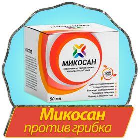 Противогрибковый крем-комплекс Микосан