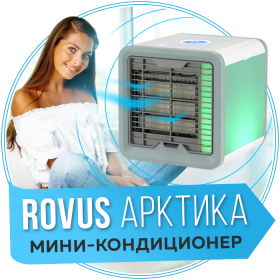 Мини кондиционер ARCTIC AIR ROVUS