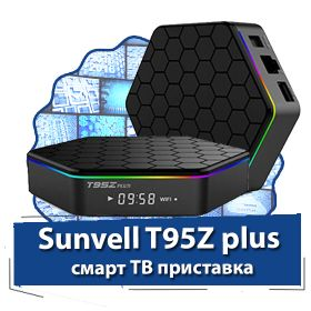 Sunvell T95Z plus