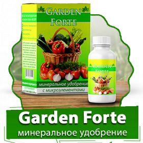Garden Forte