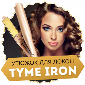 Learning The TYME Iron