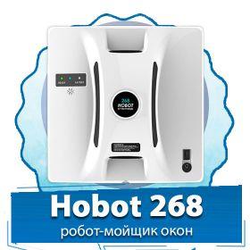 Hobot 268