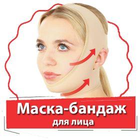 Маска-Бандаж