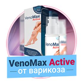 VenoMax Active