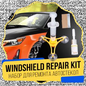 Набор для ремонта автостекол WINDSHIELD REPAIR KIT