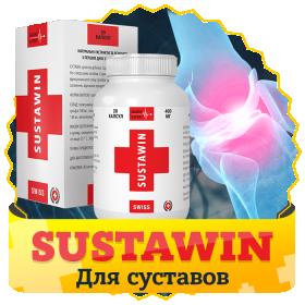 SUSTAWIN