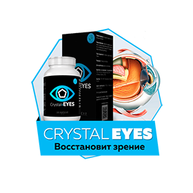 CrystalEyes