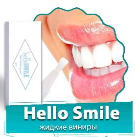 Hello Smile