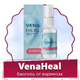 VenaHeal