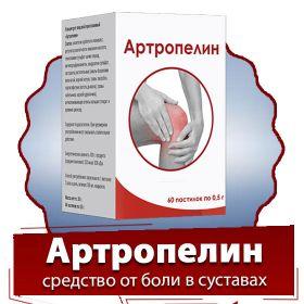 Артропелин
