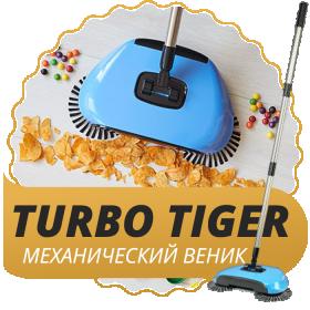 Turbo Tiger
