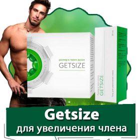 Getsize