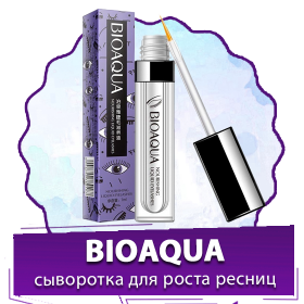BIOAQUA Nourishing Liquid Eyelashes