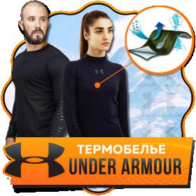 Умное термобелье Under Armour