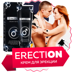 Крем для потенции ERECTION