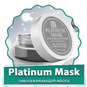 Platinum Mask