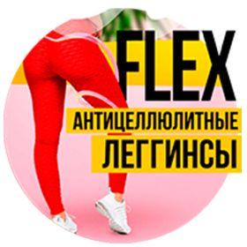 Леггинсы Flex