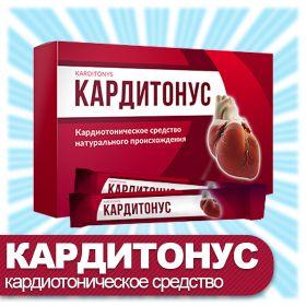 Купить Кардитонус - cредство от гипертонии в Виннице. Отзывы, инструкция и описание | Винница