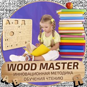 Инновационная методика обучения чтению Wood Master